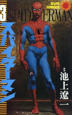 couverture, jaquette Spider-Man 3 1ère édition (Asahi sonorama) Manga