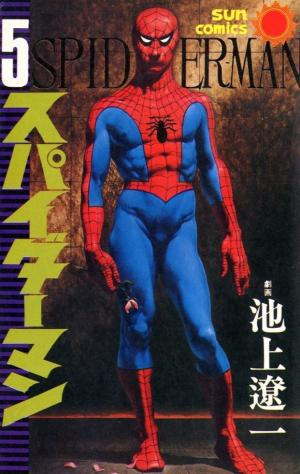 couverture, jaquette Spider-Man 5 1ère édition (Asahi sonorama) Manga