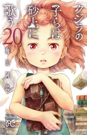 couverture, jaquette Les enfants de la baleine 20  (Akita shoten) Manga
