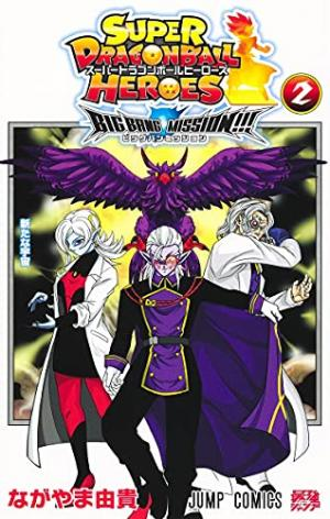 Super Dragon Ball Heroes - Big Bang Mission!!! 2 Manga