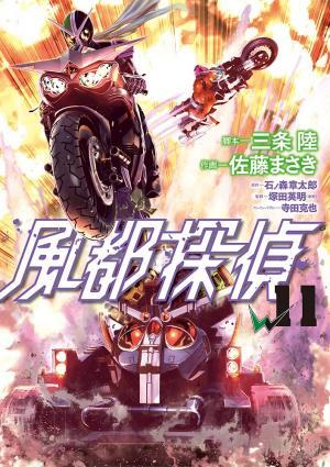 couverture, jaquette Kamen Rider W: Fuuto Tantei 11