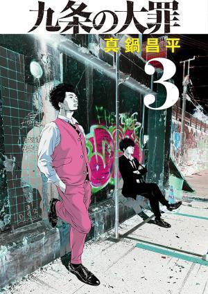 Kujo No Taizai 3 Manga
