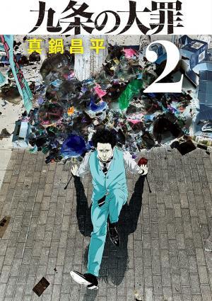 couverture, jaquette Kujo No Taizai 2  (Shogakukan) Manga