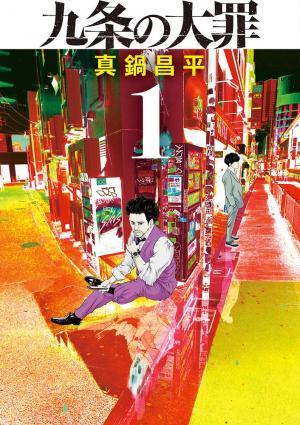 couverture, jaquette Kujo No Taizai 1  (Shogakukan) Manga