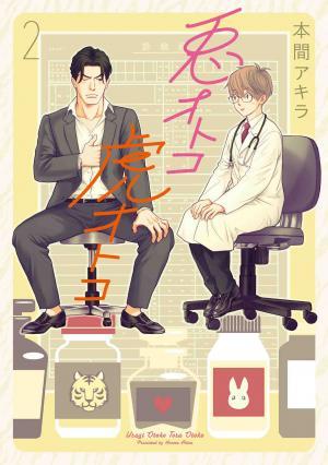 couverture, jaquette Docteur Lapin et Mister Tigre 2  (Hakusensha) Manga
