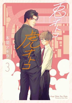 couverture, jaquette Docteur Lapin et Mister Tigre 3  (Hakusensha) Manga