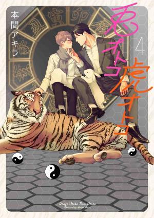 Docteur Lapin et Mister Tigre 4 Manga