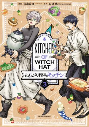 La cuisine des sorciers 3 Manga
