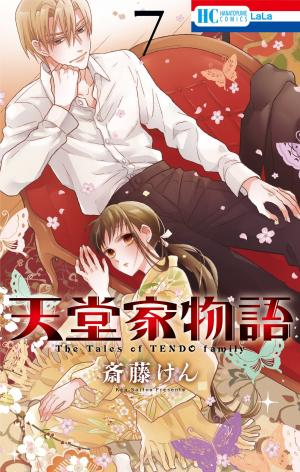 Tendou-ke Monogatari 7