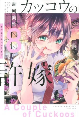 Kakkou no Iinazuke 8 Manga