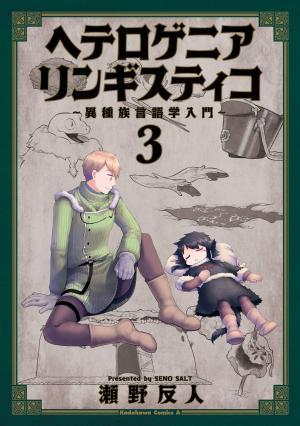 Heterogenia Linguistico - Etude linguistique des espèces fantastiques 3 Manga