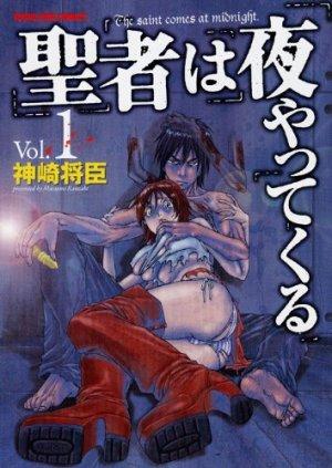 Seija wa yoru yattekuru (série) édition simple