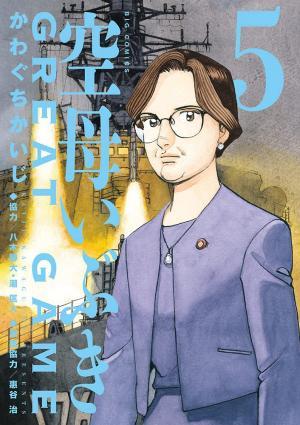 couverture, jaquette Kuubo Ibuki Great Game 5