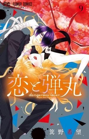 couverture, jaquette Koi to Dangan - Dangerous Lover 8  (Shogakukan)