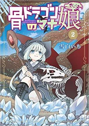 L'Enfant du Dragon fantôme 2 Manga