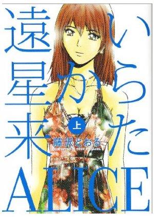 Tooiboshi kara Kita Alice édition simple
