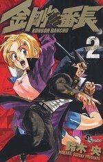 couverture, jaquette Kongoh Banchô 2  (Shogakukan) Manga