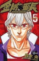couverture, jaquette Kongoh Banchô 5  (Shogakukan)