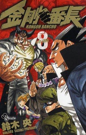 couverture, jaquette Kongoh Banchô 8  (Shogakukan)