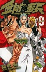 couverture, jaquette Kongoh Banchô 9  (Shogakukan)