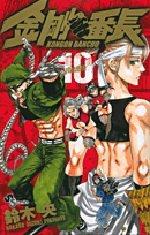 couverture, jaquette Kongoh Banchô 10  (Shogakukan) Manga