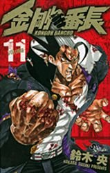 couverture, jaquette Kongoh Banchô 11  (Shogakukan)