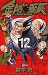 couverture, jaquette Kongoh Banchô 12  (Shogakukan)
