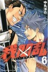 couverture, jaquette Gamaran 6  (Kodansha)