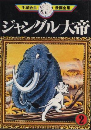 couverture, jaquette Le Roi Léo 2  (Kodansha)