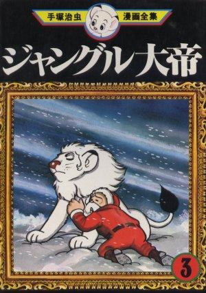 couverture, jaquette Le Roi Léo 3  (Kodansha)