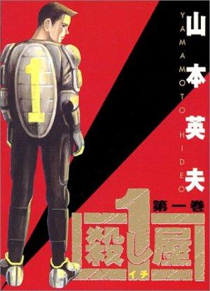 couverture, jaquette Ichi the Killer 1  (Shogakukan)