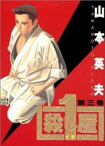 couverture, jaquette Ichi the Killer 3  (Shogakukan)
