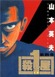 couverture, jaquette Ichi the Killer 4  (Shogakukan)