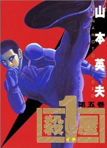 couverture, jaquette Ichi the Killer 5  (Shogakukan)