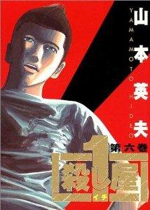 couverture, jaquette Ichi the Killer 6  (Shogakukan)