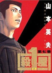 couverture, jaquette Ichi the Killer 7  (Shogakukan)