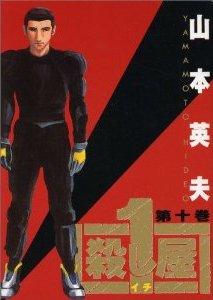 couverture, jaquette Ichi the Killer 10  (Shogakukan)