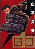 couverture, jaquette Ichi the Killer 8  (Shogakukan)