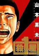 couverture, jaquette Ichi the Killer 9  (Shogakukan)