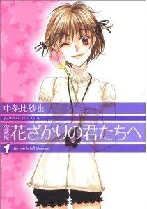 Parmi Eux  - Hanakimi édition Deluxe Japonaise