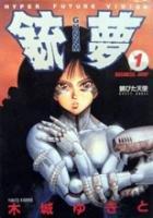 couverture, jaquette Gunnm 1  (Shueisha)