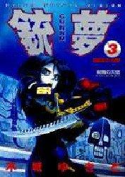 couverture, jaquette Gunnm 3  (Shueisha)