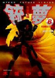 couverture, jaquette Gunnm 6  (Shueisha)