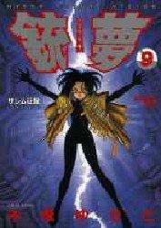 couverture, jaquette Gunnm 9  (Shueisha)