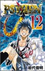 couverture, jaquette Psyren 12  (Shueisha)
