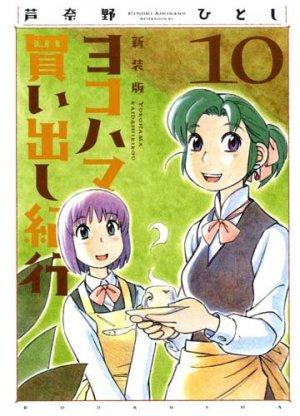 couverture, jaquette Escale à Yokohama 10 Réédition (Kodansha)