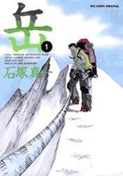 Vertical édition Japonaise