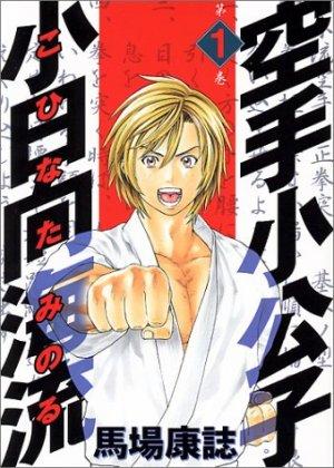 Karate Shokoshi - Kohinata Minoru édition Japonaise