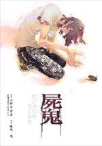 Shiki - Art Book édition Japonaise