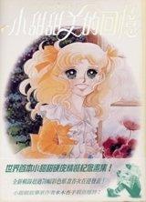 Candy Candy Artbook